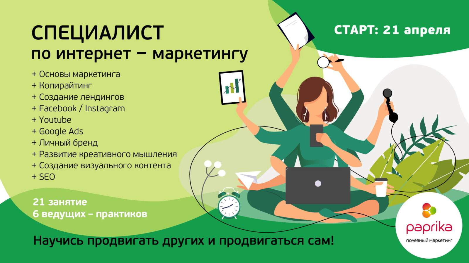 Тренинг «Специалист по интернет-маркетингу» (главная)